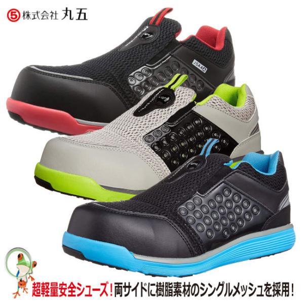 通気性安全靴 丸五 マンダムセーフティーLight#767 スリッポンタイプ 【24.5-28.5cm】 樹脂シングルメッシュ 軽量安全靴