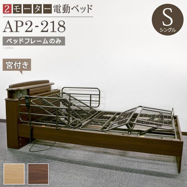 電動リクライニングベッド AP2-218 ベッド 単品 電動ベッド リクライニングベッド 電動 リクライニング 介護ベッド 介護用ベッド