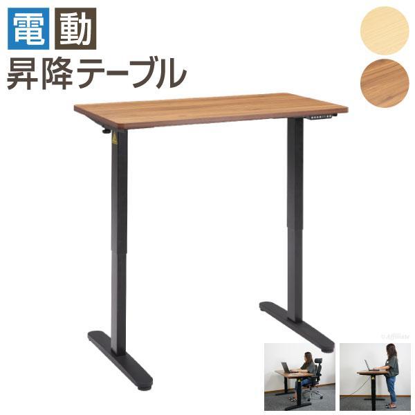 電動昇降デスク 幅120cm テーブル デスク 机 スタンディングデスク 立ったまま 高さ調節 昇降 昇降テーブル 昇降デスク 電動 無段階 幅120 120 高さ70 130cm