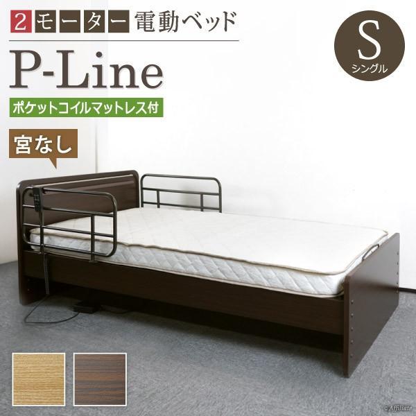 介護ベッド 介護用ベッド 2モーター 宮無し 電動ベッド 電動リクライニングベッド 電動 リクライニングベッド シングル マットレス セット ポケットコイル