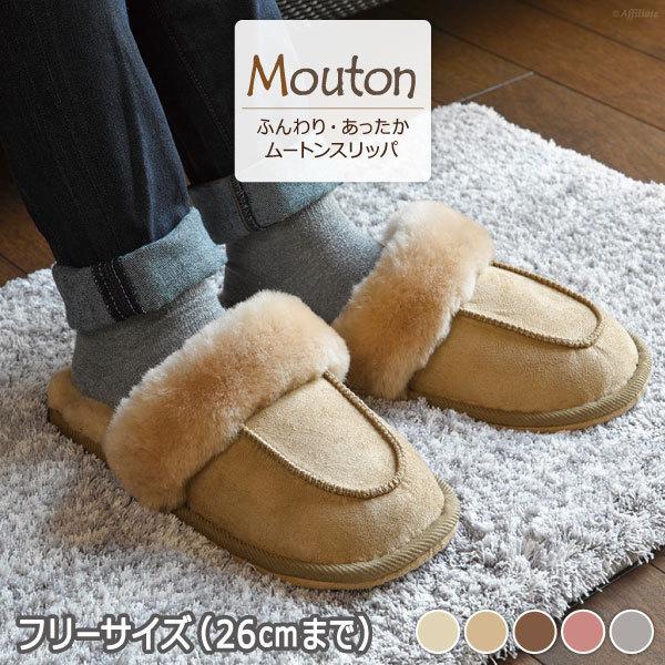 ムートン スリッパ フリーサイズ 26cmまで ムートンスリッパ 羊毛スリッパ あったかスリッパ ふかふか 天然 天然ムートン 防寒 冷え性 冬 冬用 あったか