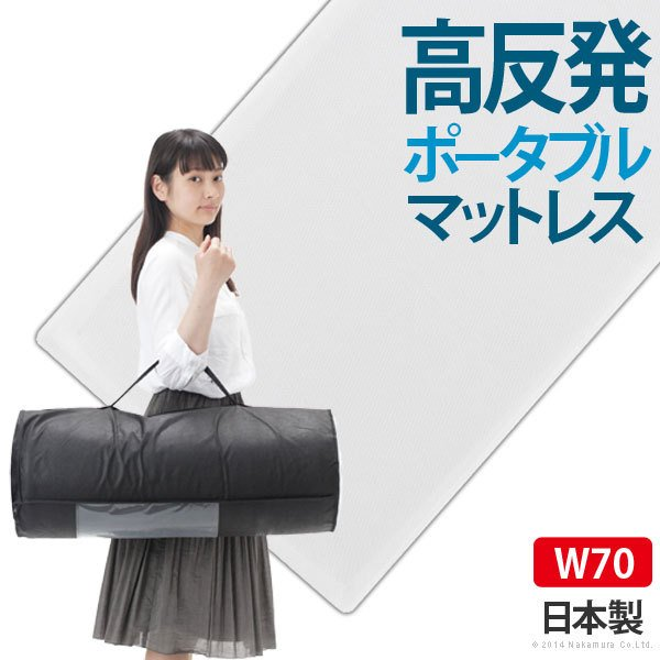 日本製 新構造エアーマットレス エアレスト365 ポータブル 70×200cm 高反発マットレス 湯たんぽOK へたらない 持ち運び楽 軽い 洗濯可能 丸洗い