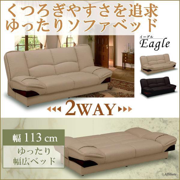 収納付き ソファベッド 合皮 ソファ 3人掛け 三人掛け 3人掛けソファベッド 幅186cm 合皮 座面下収納付 Eagle3 イーグル シングルベット|kag-deli