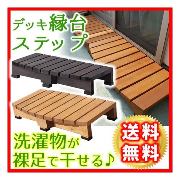 デッキ縁台ステップ ライトブラウン ダークブラウン踏み台 チェア 階段 ウッドデッキ風 簡単 縁側 本格的 DIY 木製 天然木 庭 ベランダ マンション おしゃれ