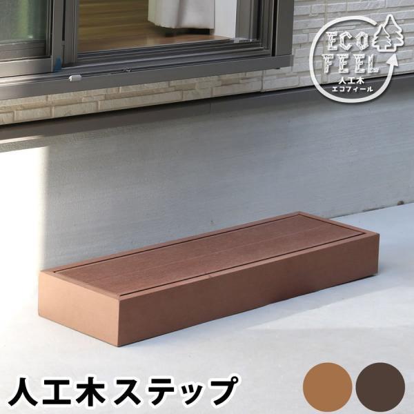 ステップ 玄関台 踏み台 台 エコフィール 1台 単品 人工木 ベランダ 玄関 上り下り 便利 低め 勝手口 掃き出し口