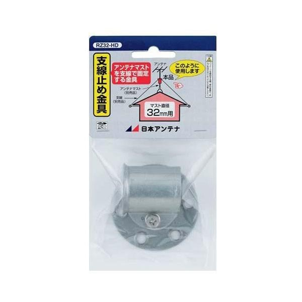 送料無料 日本アンテナ 家庭受信用 支線止め金具φ32mmマスト用 RZ32-HD