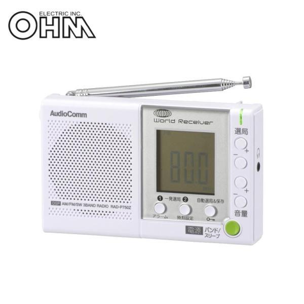 送料無料 OHM AudioComm AM/FM/SW 3バンドDSPラジオ RAD-P750Z