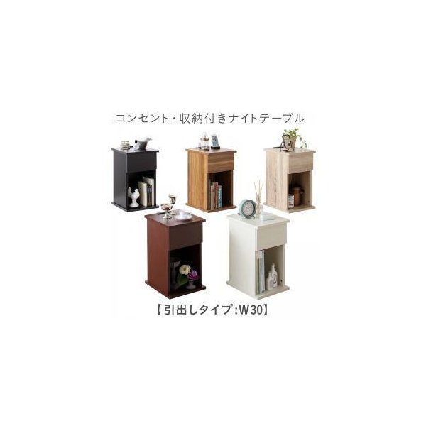 サイドテーブルおしゃれ北欧木製モダンソファベッド横ナイトテーブルミニコンパクトコーヒー(引出式幅30)