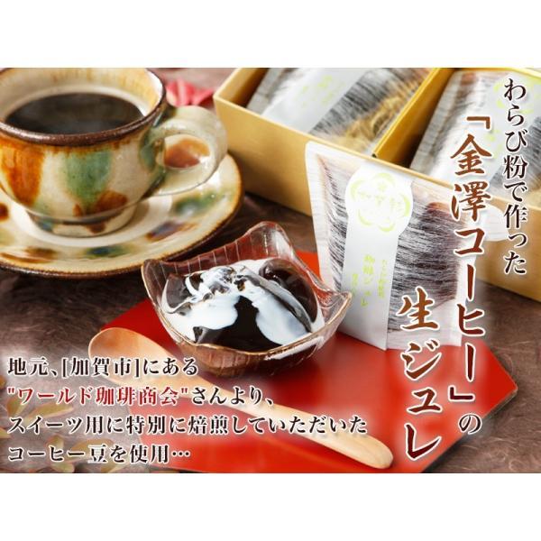 お歳暮 御歳暮 内祝い 出産祝い お返し お菓子 ギフト スイーツ 送料無料 わらび粉で造った 和菓子屋の コーヒーゼリー 8個入り kagairo