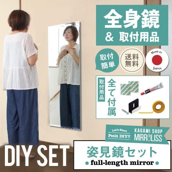 鏡 貼る 全身 大型 姿見  DIY ミラー 鏡セット|kagamishop