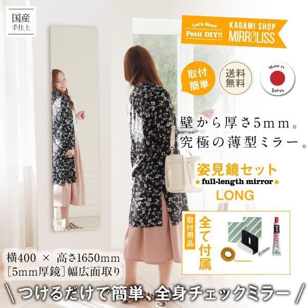 貼る 鏡 全身 壁掛け ミラー DIY 姿見 セットロング|kagamishop