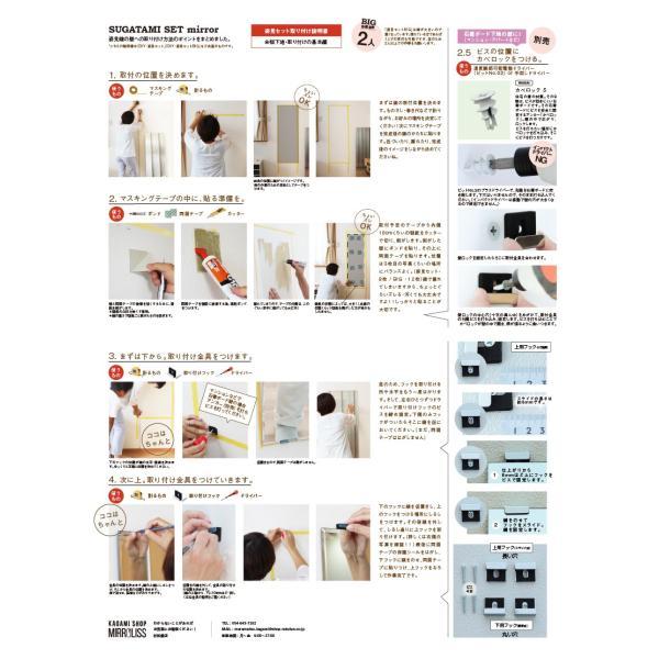貼る 鏡 全身 壁掛け ミラー DIY 姿見 セットロング|kagamishop|12