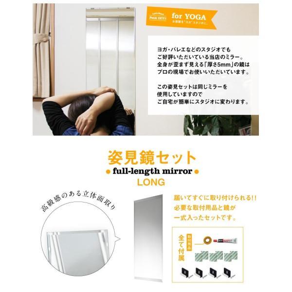 貼る 鏡 全身 壁掛け ミラー DIY 姿見 セットロング|kagamishop|05
