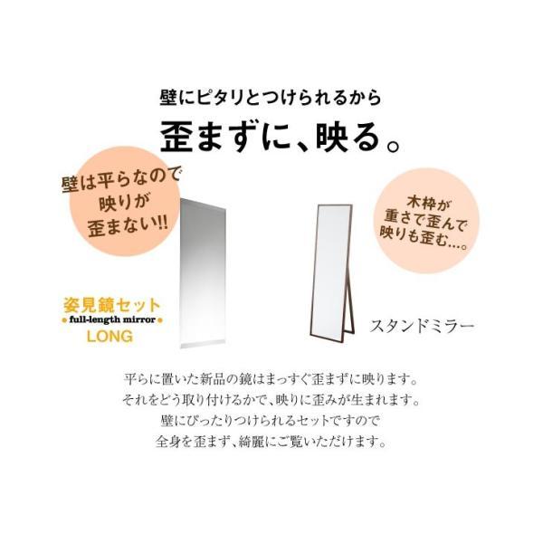 貼る 鏡 全身 壁掛け ミラー DIY 姿見 セットロング|kagamishop|09