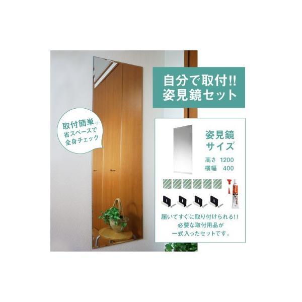 鏡 貼る 全身 大型 姿見  DIY ミラー 鏡セット|kagamishop|03