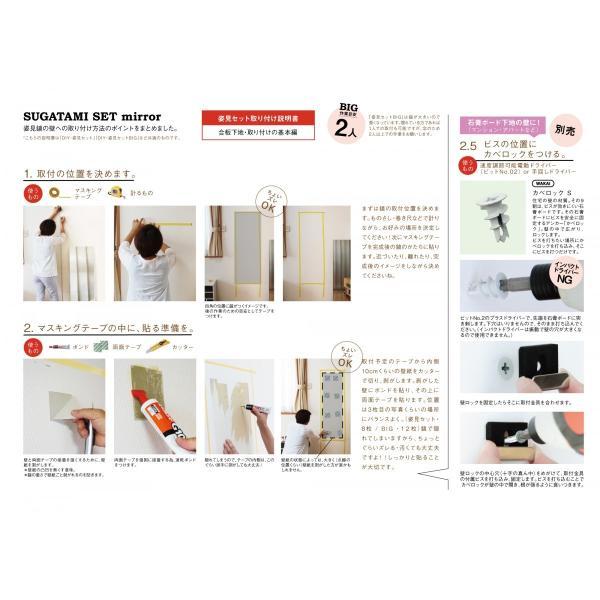 鏡 貼る 全身 大型 姿見  DIY ミラー 鏡セット|kagamishop|09