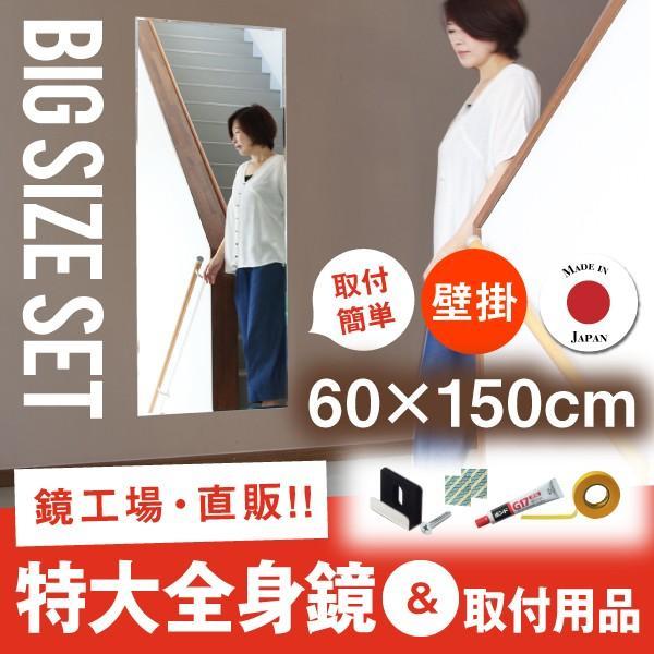 鏡 壁掛け 全身 姿見 大型 貼る 姿見鏡 セットBIG|kagamishop