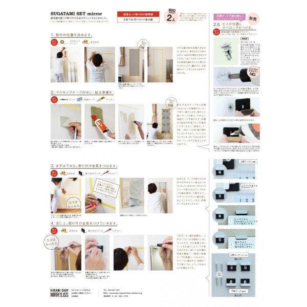 鏡 壁掛け 全身 姿見 大型 貼る 姿見鏡 セットBIG|kagamishop|10
