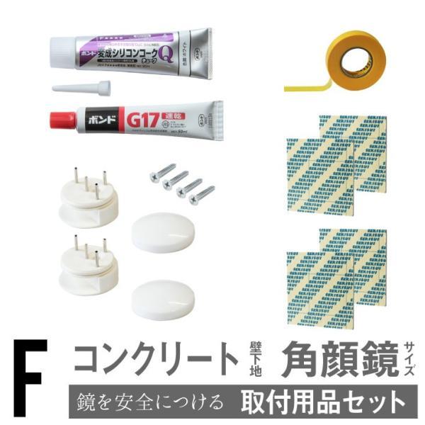 コンクリート 用 メイク鏡 フェイスミラー 取付用品セット F|kagamishop