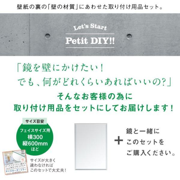 コンクリート 用 メイク鏡 フェイスミラー 取付用品セット F|kagamishop|02