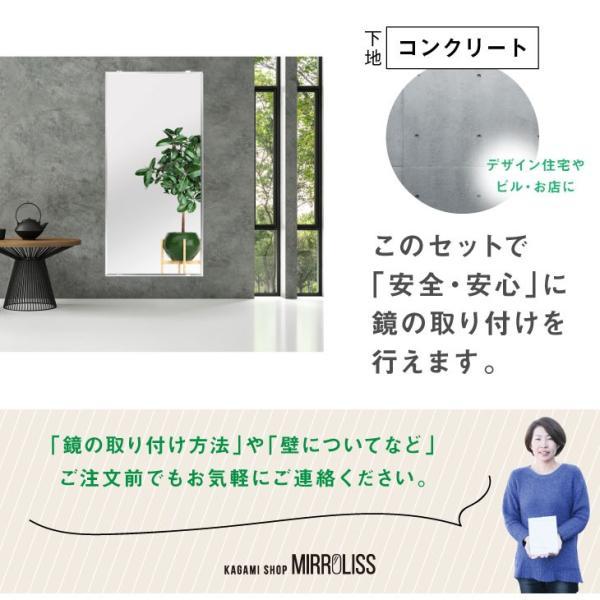 コンクリート 用 メイク鏡 フェイスミラー 取付用品セット F|kagamishop|03