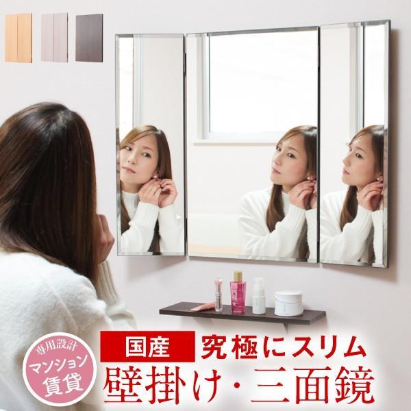 鏡 三面鏡 壁掛け コンパクト ドレッサー クイーン|kagamishop