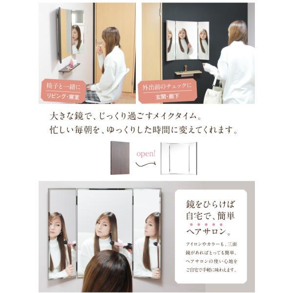 鏡 三面鏡 壁掛け コンパクト ドレッサー クイーン|kagamishop|02