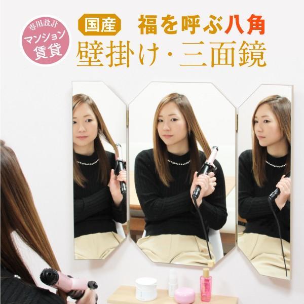 鏡 八角形 三面鏡 壁掛け ドレッサー 風水|kagamishop