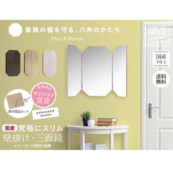 鏡 八角形 三面鏡 壁掛け ドレッサー 風水|kagamishop|02