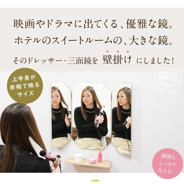 鏡 八角形 三面鏡 壁掛け ドレッサー 風水|kagamishop|03