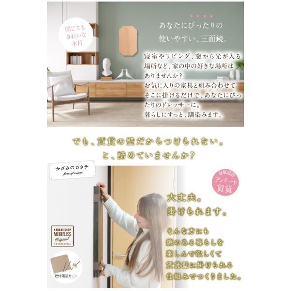 鏡 八角形 三面鏡 壁掛け ドレッサー 風水|kagamishop|05