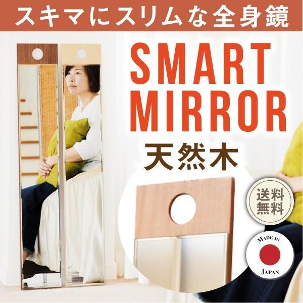 一人暮らし 鏡 全身 ミラー ナチュラル スタンドミラー スマート 北欧|kagamishop