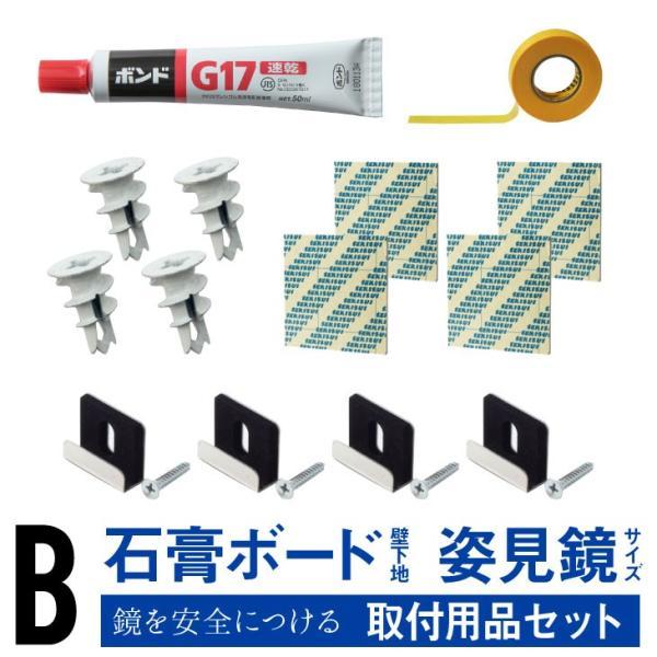 石膏ボード用 姿見 全身鏡 取り付けセット B|kagamishop