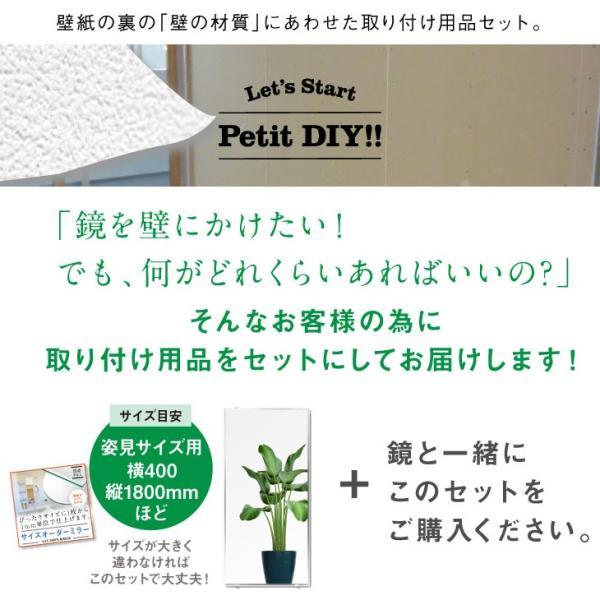 石膏ボード用 姿見 全身鏡 取り付けセット B|kagamishop|02
