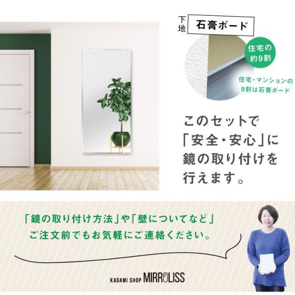 石膏ボード用 姿見 全身鏡 取り付けセット B|kagamishop|04