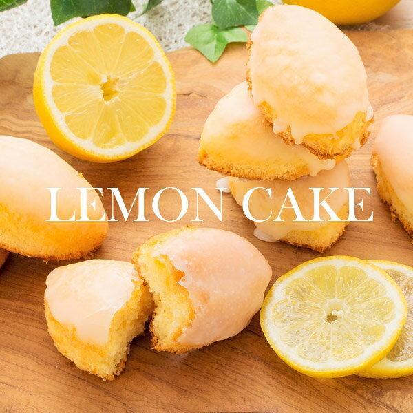 お中元ギフト スイーツ レモンケーキ6個入 焼き菓子  お取り寄せ お祝 プレゼント 手土産