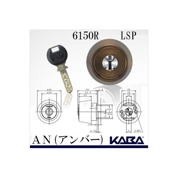 MIWA LSPタイプ 交換シリンダー 6150R アンバー色 Kaba star neo(カバスターネオ)