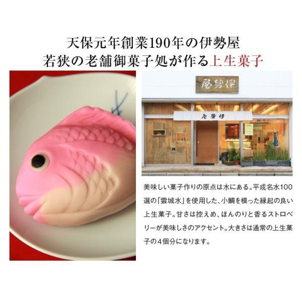 小鯛の笹漬け+老舗・伊勢屋のめで鯛・上生菓子[_2151239_] kagimagotsudamagobei 10