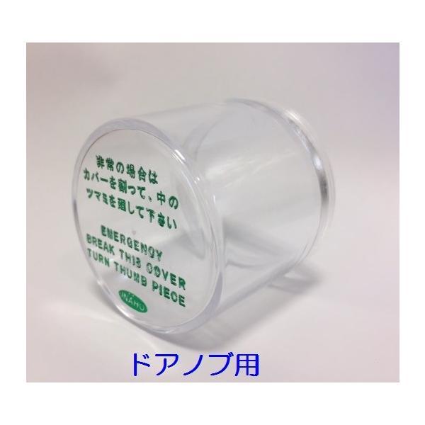 非常用カバー ドアノブ サムターン用カバーのみ FUKI/iNAHO