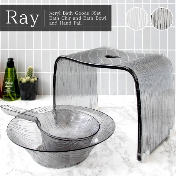 バスチェア 風呂椅子セット おしゃれ アクリル バスチェアセット お風呂 椅子 洗面器 風呂桶 3点セット