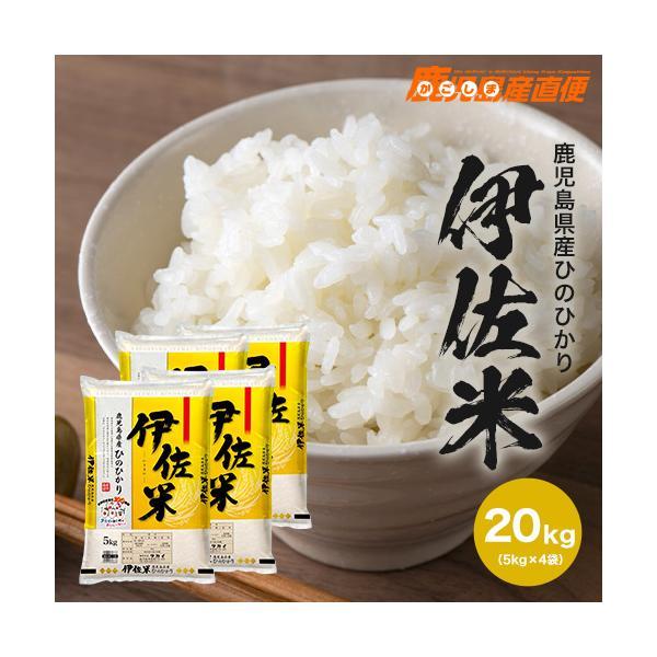 新米 令和2年度 ひのひかり  伊佐米 20kg(5kg×4) 送料無料 お米 単一原料米 九州 ヒノヒカリ 鹿児島県産 特産品