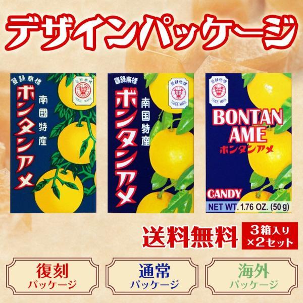 ボンタンアメ 3個パック×2セット(1パック10粒入り) セイカ食品 鹿児島銘菓