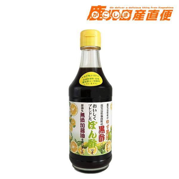 唐船峡 ぽん酢 鹿児島県産ゆず果汁 黒酢 無添加醤油  300ml  唐船峡食品