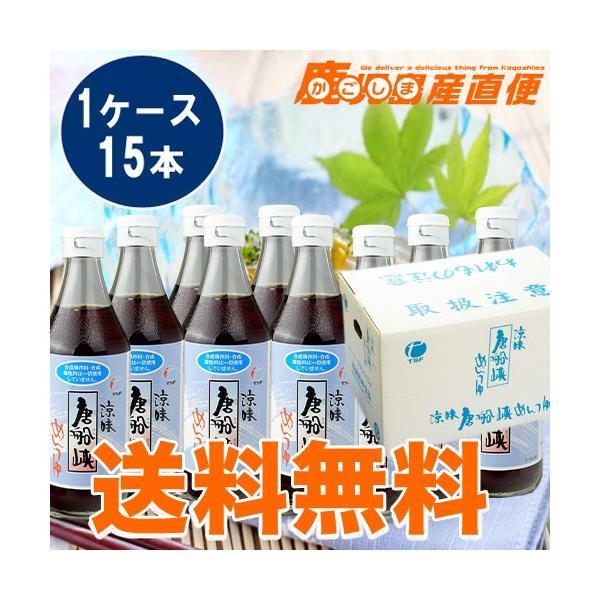 唐船峡めんつゆ ストレート 500ml 15本 1ケース そうめんつゆ 麺つゆ 鹿児島県産 特産品