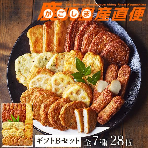 父の日2021プレゼントギフトさつま揚げギフトセットB松野下蒲鉾鹿児島県産特産品さつまあげ