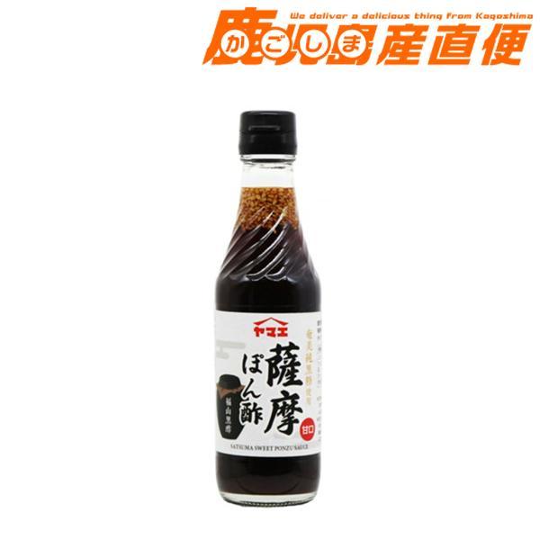 ヤマエ  薩摩ぽん酢 250ml 季節を問わずに使える調味料 ポン酢甘口タイプ  九州 ヤマエ食品工業