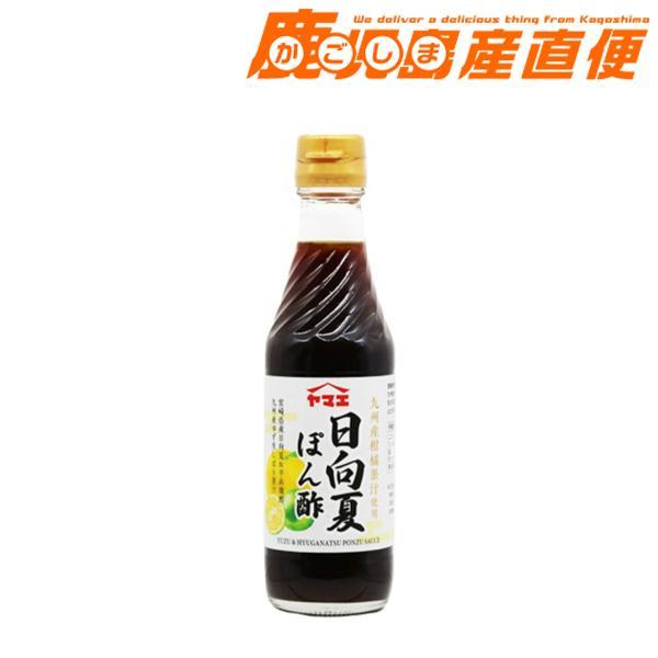 ヤマエ  日向夏ぽん酢 360ml 宮崎産 日向夏果汁使用  九州 ヤマエ食品工業