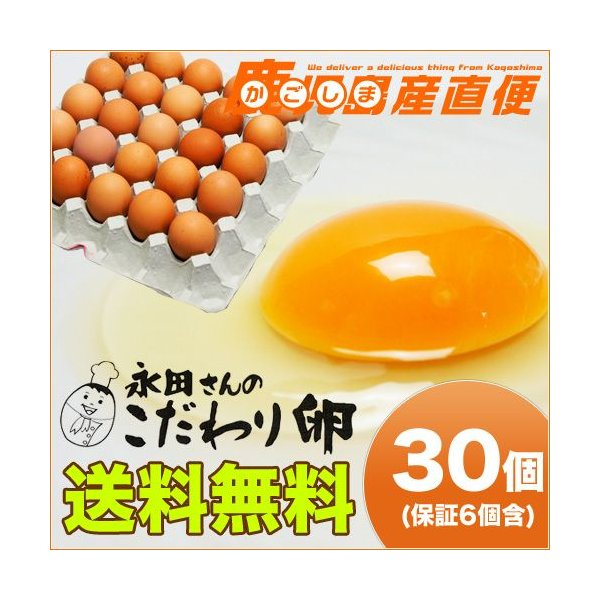 クール便  永田さんのこだわり卵 30個(破損補償 6個含む) 九州 鹿児島県産 たまご