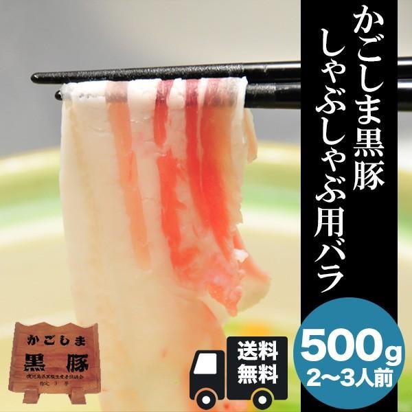 【送料無料】かごしま黒豚しゃぶしゃぶ用 バラ500g 【贈り物ギフト】