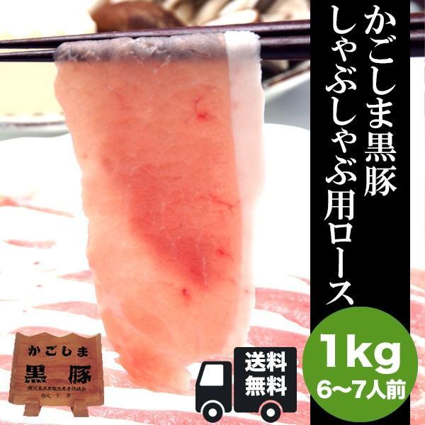 【送料無料】かごしま黒豚しゃぶしゃぶ用 ロース1kg 【贈り物ギフト】